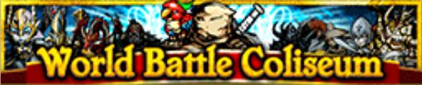 File:Banner.World Battle Coliseum.png
