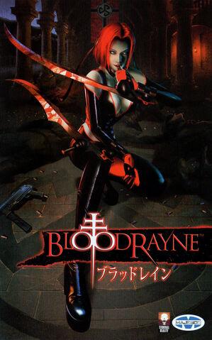 File:BloodRayne (Cover, Japan).jpg
