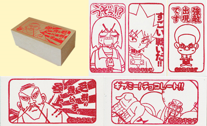 File:Bo-bobo Stamp Set.PNG
