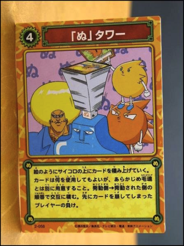 File:Card 2-058.png