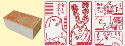 File:Tennosuke Stamp Set.PNG