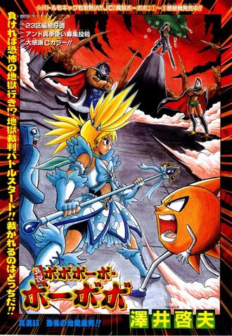 File:Shinsetsu Promo.PNG