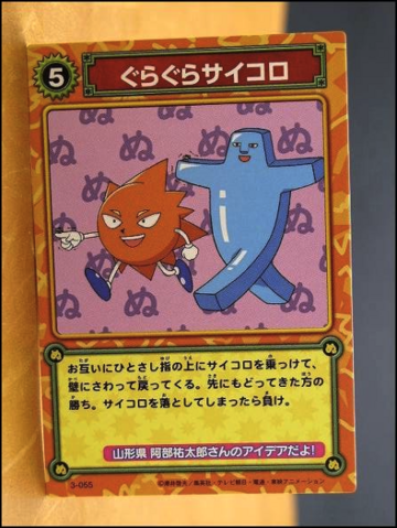 File:Card 3-055.png