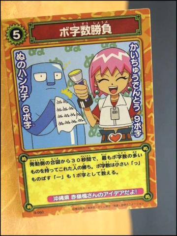 File:Card 3-060.png