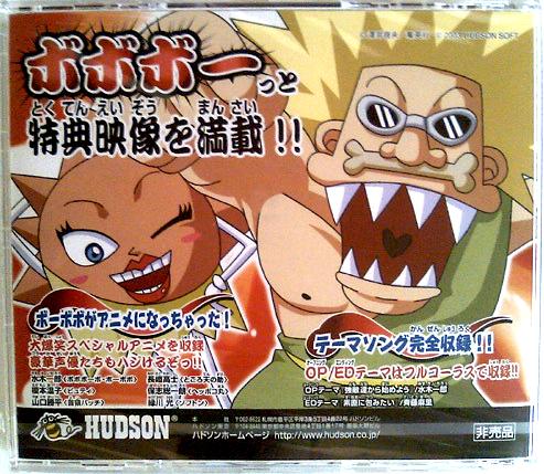 File:Bo-bobo Hajike Matsuri Bonus DVD (Back).PNG