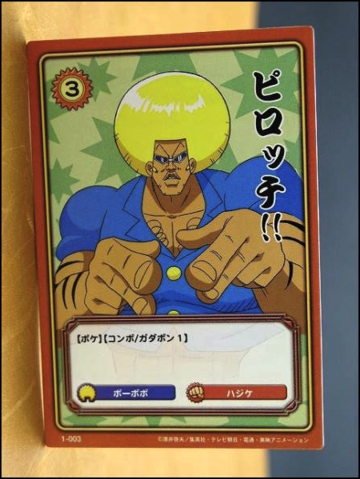 File:Card 1-003 (A).png