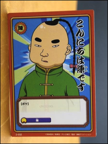 File:Card 2-032 (A).png
