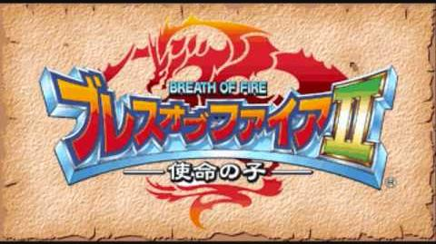 There's Something Here ~ Breath of Fire II Original Game Soundtrack