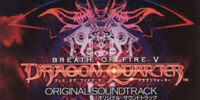 Breath of Fire V Dragon Quarter Original Soundtrack