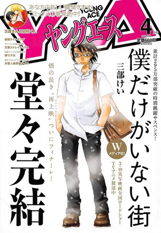 File:Young Ace Cover Satoru.png