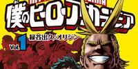 Boku no Hero Academia (Манга)