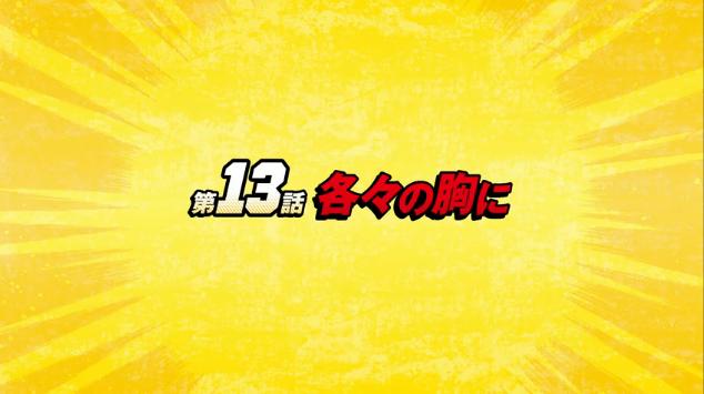 File:Episode 13 Card.png