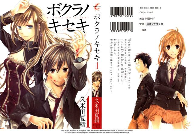 File:Qbokura v01 cover.jpg