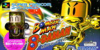 Bomberman B-Daman (video game)