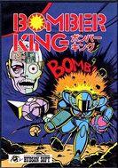 Bomber King (MSX) Box