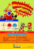 Bomberman Flyer