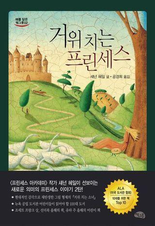 File:The Goose Girl Korean Cover 1.jpg