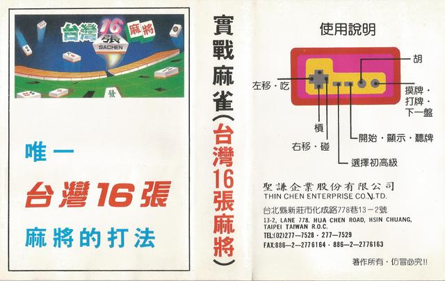 File:Taiwan16mahjong-fc-box.png