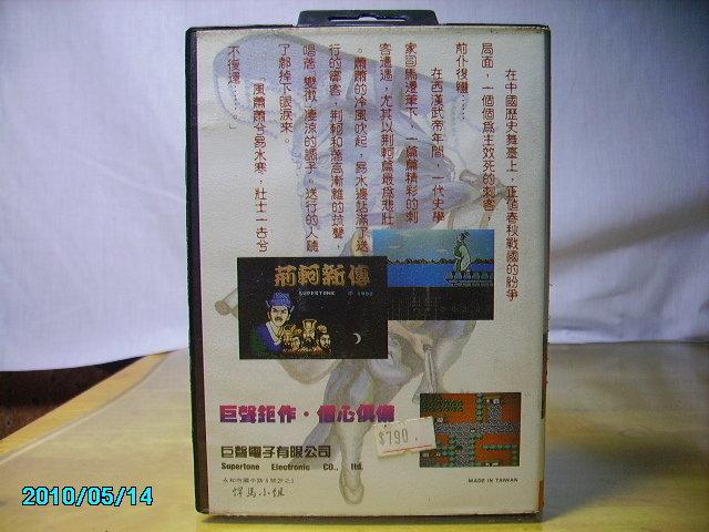 File:Jing Ke Xin Zhuan box back.jpg