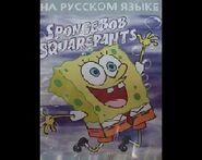 SpongeBobGenesis