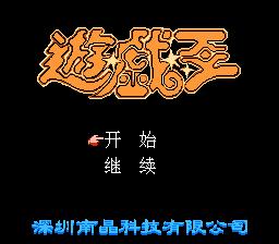 Yu-Gi-Oh Famicom Title Screen