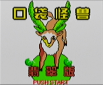 File:Pokemon jade-chinese title.png