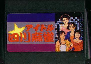 File:Idolshisenmahjong.jpg