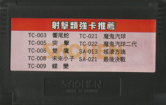 File:Superpang2-fc-cartb.png