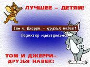 Томджерридрузьяsru 2 0