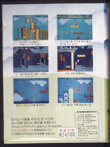 File:Super Boy 4 SMS Box Back.jpg