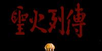 Sheng Huo Lie Zhuan