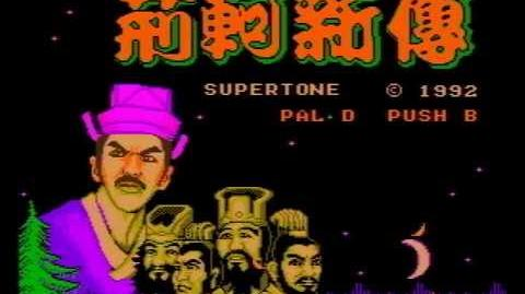 Jing Ke Xin Zhuan (荊軻新傳) (Unlicensed Famicom Game) Gameplay