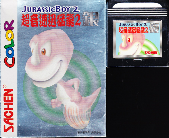 File:Jurassic Boy2-02.PNG