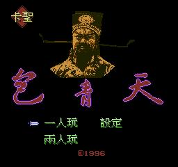Bao qing tian title