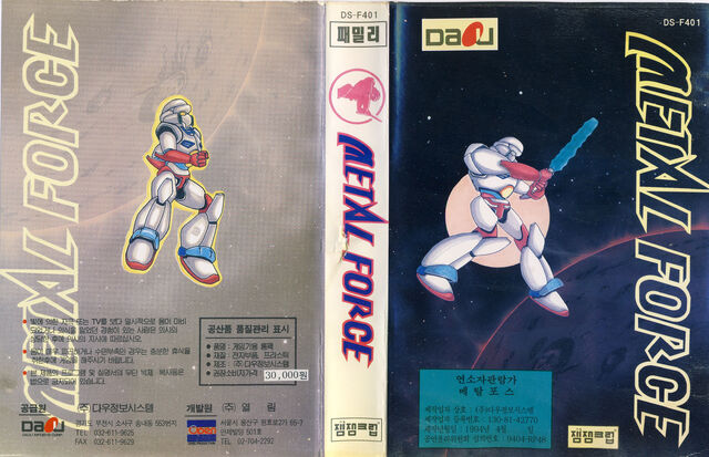 File:Metal Force .jpg