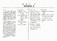 Rocmanxg manual-300dpi