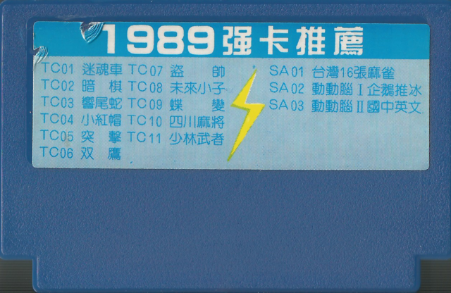 File:Taiwan16mahjong-fc-altcartb.png