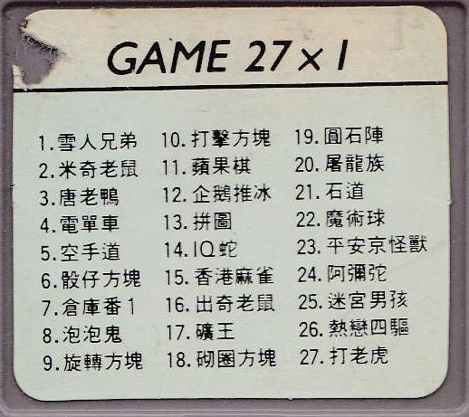 File:Game27x1Label.jpg