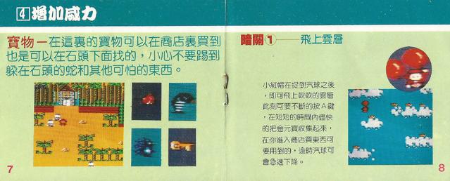 File:Littleredhood-fc-manual05.png