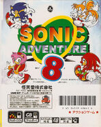 Sonicadventure8 backcover