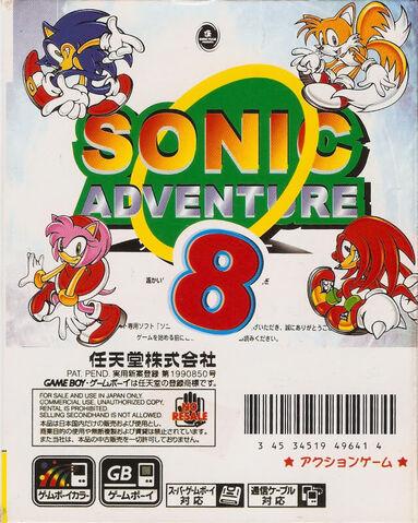 File:Sonicadventure8 backcover.jpg