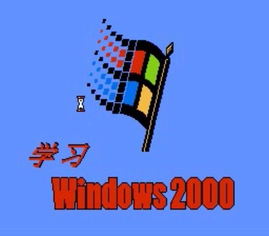File:2000Startup.jpg