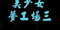 Mei Shao Nu Meng Gong Chang
