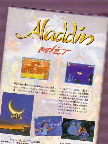 Файл:Aladdin box back.jpg