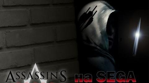 Assassin's Creed на SEGA это что то...