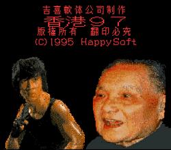 HongKong97Title