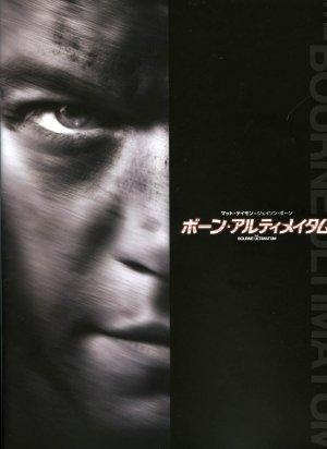 File:Bourne Ultimatum Poster 5.jpg