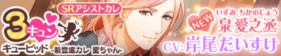 3 Kyun Cupid - Additional Boyfriend Chika-chan -