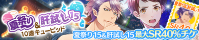 Summer Festival & Test of Courage 10 rounds Cupid