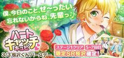 Heart Catch Cupid - Sakurazawa-kun's Birthday -